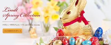 大切な人へ特別なチョコレートを Lindt Special chocolate ホワイトデー特集